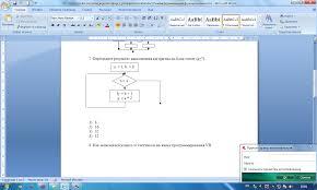 Контрольная работа Управление и алгоритмы  Составить разветвляющийся алгоритм на языке блок схем вычисления у по условиям