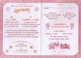 hindu shaadi card matter in hindi age hindu wedding invitation card wordings in hindi mini bridal