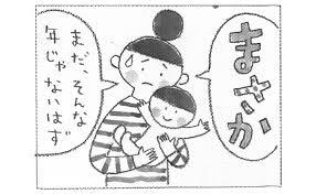 尿もれは骨盤底筋のゆるみが原因 親子時間を楽しむ子育て情報