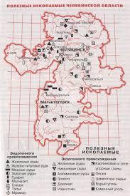 Минералы и полезные ископаемые Челябинской области ГЕО портал  Полезные ископаемые Челябинской области