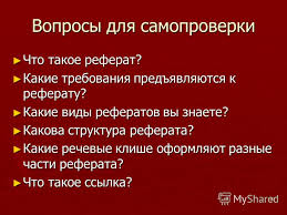 Презентация на тему ВГУЭС ИМОБ Кафедра русского языка  37 37 Вопросы для самопроверки Что такое реферат