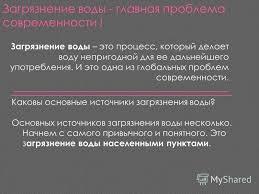 Презентация на тему Реферат по ОБЖ ученицы б класса Харцызской  3
