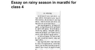 essay on rainy season in marathi for class google docs