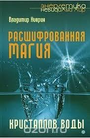 Расшифрованная <b>магия кристаллов</b> воды