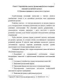 Декан НН Бухгалтерский учет товаров в розничной торговле d  Бухгалтерский учет товаров в розничной торговле