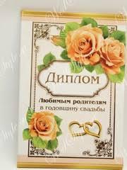 cвадебные дипломы грамоты свидетельства Диплом Любимым родителям в годовщину свадьбы формат А6 gkh 54 52 042