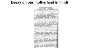 essay on our motherland in hindi google docs