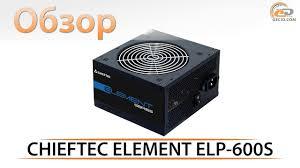 Обзор <b>блока питания CHIEFTEC</b> ELEMENT ELP-600S: между ...