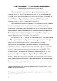 Отчет по учебно ознакомительной практике в Администрации  Отчет по учебно ознакомительной практике в Администрации городского округа Шуя Ивановской области