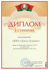 Диплом ОАО МАЗ по итогам года  Диплом ОАО МАЗ по итогам 2015 года