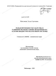 Диссертация на тему Роль и функции государства в развитии  Диссертация и автореферат на тему Роль и функции государства в развитии региональной экономики на основе