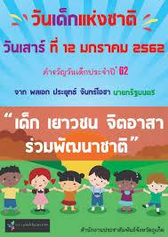 สถานที่จัดกิจกรรมงานวันเด็กแห่งชาติ ประจำปี 2562 ในจังหวัดภูเก็ต – Phuket  Price