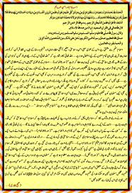 islam aur aman alam urdu planet forum i urdu novels and islam aur aman alam jpg