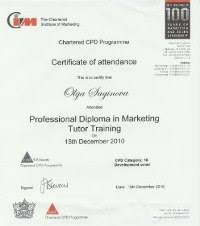 Мастер класс marketing communications  Диплом Каждый участник получит Сертификат участника Королевского Института Маркетинга Великобритании cim great britan