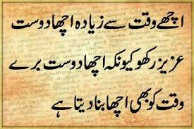 Beautiful Quotes In Urdu With Pictures Best Of Urdu Quotes In English Images About Life For Facebook On Love On