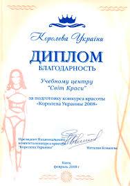 Наши достижения Диплом за подготовку конкурса Королева Украины 2008 Киев