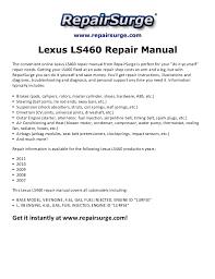 lexus ls460 repair manual 2007 2011 repairsurge com lexus ls460 repair manual the convenient online lexus ls460 repair manual