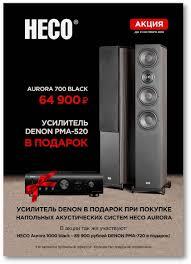 Акция: Купи <b>напольную акустику HECO Aurora</b> и получи ...