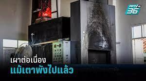 เผาจนเตาพัง-ปล่องควันละลาย ศพผู้ป่วยโควิด วัดราษฎร์ประคองธรรม  เร่งกระจายวัดอื่นช่วย : PPTVHD36