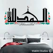 islamic wall art islamic wall art frames india  on islamic wall art frames uk with islamic wall art islamic calligraphy wall art uk 3dobox me