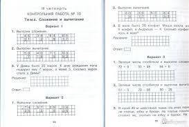 Тетрадь для контрольных работ по математике класс Учебное  все