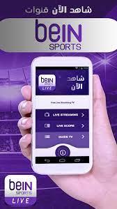 قنوات بي ان سبورت بث مباشر for Android - APK Download