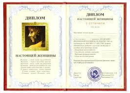 Диплом Настоящей Женщины купить подарок за рублей Подарков Много Диплом Настоящей Женщины превью Подарков Много