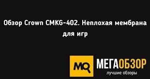 Обзор <b>Crown CMKG</b>-<b>402</b>. Неплохая мембрана для игр - MegaObzor