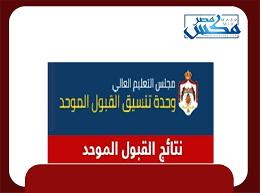 نتائج القبول الموحد الأردن لخريجي التوجيهي من الطلبة الأردنيين 2021