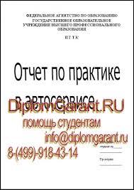 Отчет по практике в автосервисе производственная и преддипломная  Отчет по практике в автосервисе