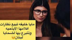 الممثلة الاباحيه البنانيه مايا خليفه تتبرع بنظارات افلامها الاباحية بالمزاد  لي ضحايا افجار لبنان - YouTube