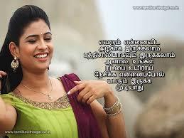 Tamil Kavithai Tamil Kavithai Images Love Kavithai In Tamil Cute