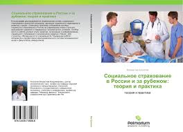 Реферат Социальное страхование в России и за рубежом Социальное  социальное страхование в россии и за рубежом
