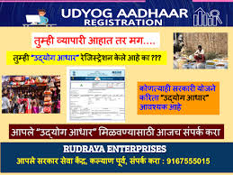 Aaple sarkar citizen services portal, is a portal and all content found on it are provided on an as is and as available basis. Rudraya Enterprises Common Service Center Csc Aaple Sarkar Seva Kendra Pan Card Office Gazetee Shop Licence Udyog Adhar Hdfc Bank Saving Account Current Account Credit Card Kalyan Maharashtra India