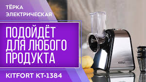 <b>Тёрка электрическая Kitfort</b> КТ-<b>1384</b> - YouTube