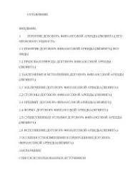 Сравнительная характеристика договора займа и кредитного договора  Заключение и исполнение договора финансовой аренды лизинга курсовая 2010 по теории государства и права