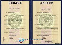 Зачем нужен диплом Вуза у каждого свой ответ на этот вопрос  Диплом специалиста 1997 2003 · Диплом специалиста СССР