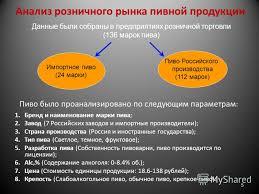 Презентация на тему Московский Государственный Институт  5 Анализ розничного