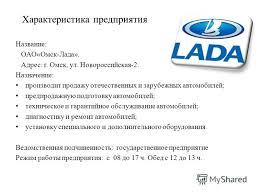 Презентация на тему БОУ ОО СПО Омский колледж профессиональных  2 Характеристика предприятия
