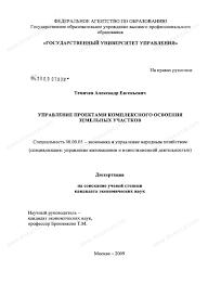 Диссертация на тему Управление проектами комплексного освоения  Диссертация и автореферат на тему Управление проектами комплексного освоения земельных участков