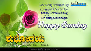Top Happy Sunday Quotes Wishes Wallpapers Best Kannada Good