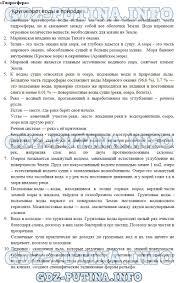 ГДЗ по географии класс Домогацких Алексеевский Атмосфера