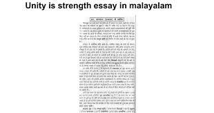 unity is strength essay in malayalam google docs