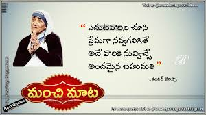 mother teresa telugu inspirational quotes like share follow mother teresa telugu inspirational quotes