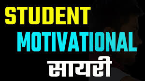 Motivation Quotes In Hindi Student Motivation Video Best Motivation Line