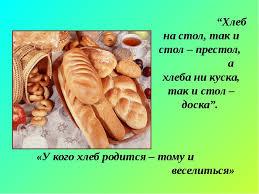 """Классный час Хлеб всему голова  слайда 8 """"Хлеб на стол так и стол престол а хлеба ни куска"""