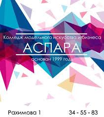 Колледж модельного искусства и бизнеса АСПАРА ВКонтакте