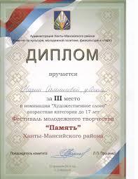 Муниципальное казенное учреждение культуры сельского поселения  jpg Диплом iii степени художественное чтение 2014г