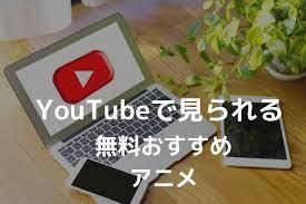 ユーチューブ アニメ 無料