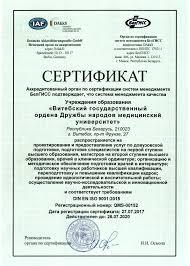 Система менеджмента качества Витебский государственный ордена  Система менеджмента качества